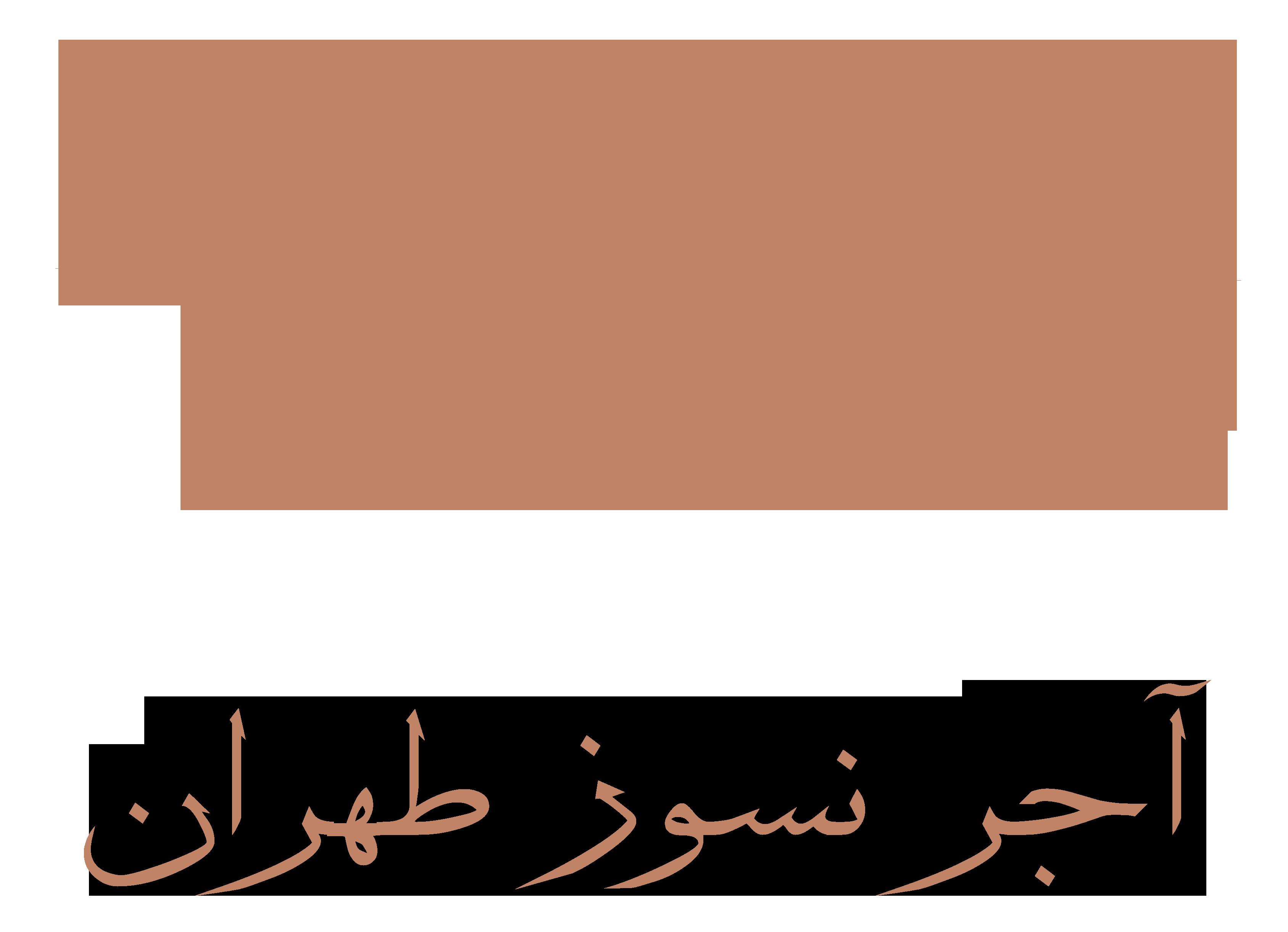 logo-farsi-e1602602110932